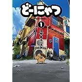 どーにゃつ(1) (ヤングガンガンコミックス SUPER)