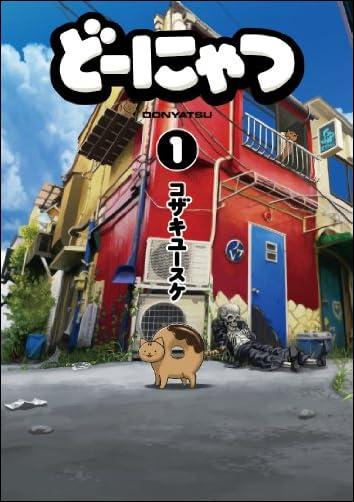 どーにゃつ(1) (ヤングガンガンコミックススーパー) (ビッグガンガンコミックス)
