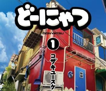 どーにゃつ(1) (ヤングガンガンコミックスSUPER)