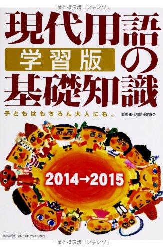 現代用語の基礎知識 学習版2014→2015