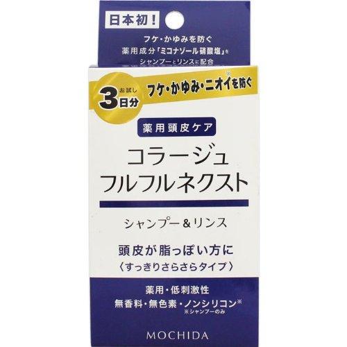持田ヘルスケア コラージュフルフル ネクスト トライアルセット すっきりさらさらタイプ