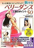 もっと優美にステップアップ!魅せるベリーダンス上達のポイント50 (コツがわかる本)