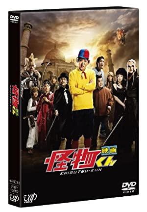 「映画 怪物くん」豪華版DVD<初回限定生産>&#8221; /></a><br /> <a href=
