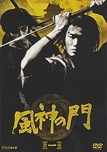 Amazon.co.jp | 風神の門 第一巻 [DVD ...