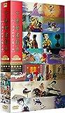 中国アニメ名作集 【中國動画経典(北京語)】DVD-BOX (台湾輸入版DVD8枚組) リージョンコード:ALL