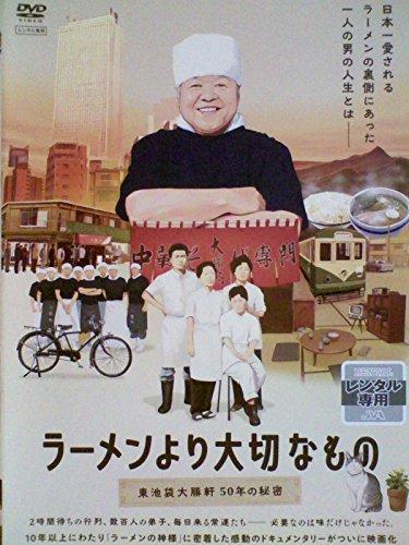ラーメンより大切なもの~東池袋大勝軒50年の秘密~[DVD]