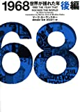 1968―世界が揺れた年〈後編〉 (ヴィレッジブックス)
