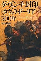 ダ・ヴィンチ封印「タヴォラ・ドーリア」の500年