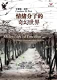 The emotional fantasy world of molecules (Paperback) (Traditional Chinese Edition)