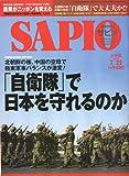 SAPIO (サピオ) 2009年 7/22号 [雑誌]