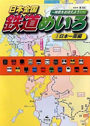 日本全国鉄道めいろ