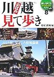 小江戸川越見て歩き (見て歩きシリーズNEW8)