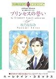 プリンセスの誓い_続・セイキのウエディング Ⅲ (ハーレクインコミックス)