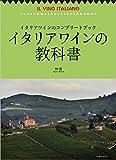 イタリアワインの教科書 (よくわかる基礎からDOCG&DOC最新情報まで)