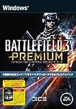 バトルフィールド 3 Premium [オンラインゲームコード] [ダウンロード]