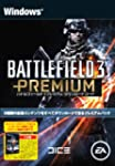 Battlefield 3 Premium Download Code