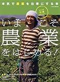 いまこそ農業をはじめる!―本気で農業を仕事にする本