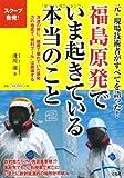 福島原発でいま起きている本当のこと〜元・現場技術者がすべてを語った!