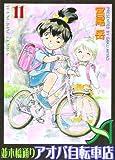 並木橋通りアオバ自転車店 (11) (YKコミックス (421))