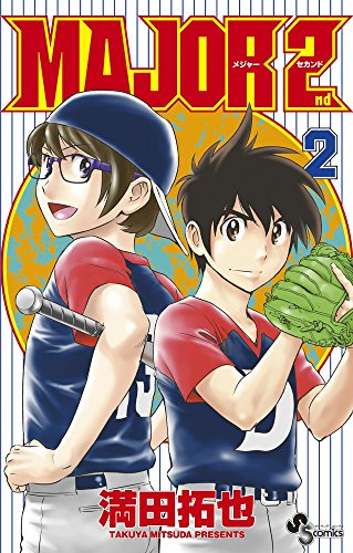 MAJOR 2nd(メジャーセカンド) 2 (少年サンデーコミックス)