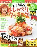 上沼恵美子のおしゃべりクッキング 2013年 12月号