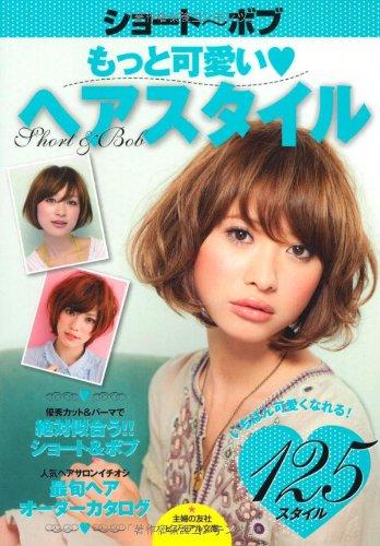 ショート~ボブ もっと可愛いヘアスタイル―いちばん可愛くなれる!125スタイル (主婦の友社ビジュアル文庫)