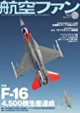 航空ファン 2012年 07月号 [雑誌]