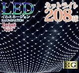 ・プロ施工仕様、LED【208球】ネットライト イルミ (本体のみ/コントローラー別売)透明配線 ホワイト