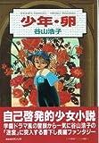 少年・卵 / 谷山 浩子 のシリーズ情報を見る