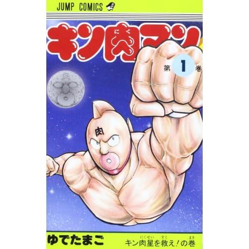キン肉マン 1 (ジャンプコミックス)