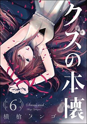 クズの本懐 6巻 (デジタル版ビッグガンガンコミックス)