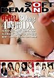 中出し30連発 4時間DX [DVD]