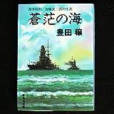 蒼茫の海―海軍提督 加藤友三郎の生涯 (集英社文庫)