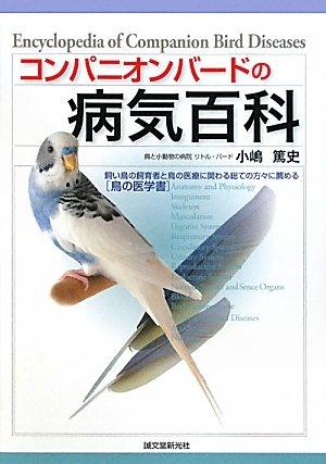 """コンパニオンバードの病気百科―飼い鳥の飼育者と鳥の医療に関わる総ての方々に薦める""""鳥の医学書"""""""