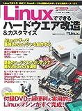 Linuxでできるハードウエア改造&カスタマイズ (日経BPパソコンベストムック)