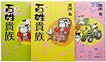 百姓貴族 コミック 1-3巻セット (ウィングス・コミックス)