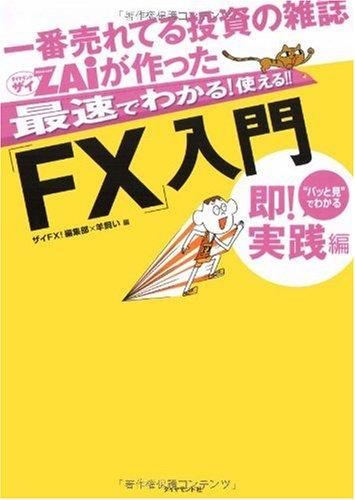 一番売れてる投資の雑誌ザイが作った最速でわかる!使える!!「FX」入門 即!実践編