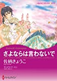 ファンタジー・ロマンス セット: 2 (ハーレクインコミックス)
