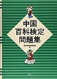 中国百科検定問題集