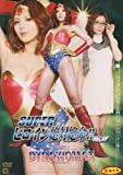 ギガ/スーパーヒロイン絶対絶命27 [DVD]