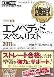 情報処理教科書 エンベデッドシステムスペシャリスト 2011年版