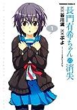 長門有希ちゃんの消失(1)<長門有希ちゃんの消失> (角川コミックス・エース)