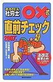 まる覚え社労士○×式直前チェック (2007年版)