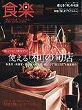 食楽(しょくらく) 2015年 12 月号 [雑誌]
