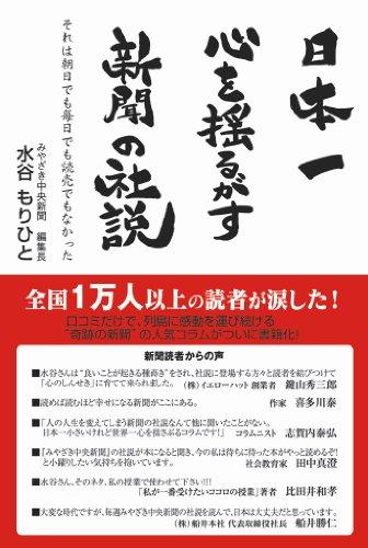 日本一心を揺るがす新聞の社説—それは朝日でも毎日でも読売でもなかった