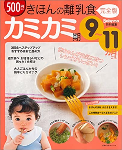 【時期別】離乳食のおすすめ本13選!の画像8