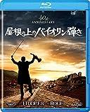 屋根の上のバイオリン弾き[Blu-ray/ブルーレイ]