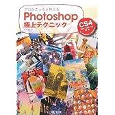 プロがこっそり教えるPhotoshop極上テクニック CS4 / CS3 / CS2 / CS対応 for Macintosh & Windows