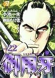 御用牙 22 (キングシリーズ 刃コミックス)