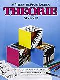 Bastien James Methode De Piano Bastien Theorie Niveau 2 Pf Bk French